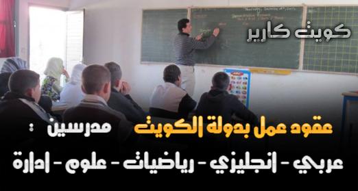وظائف خالية للمدرسين المصريين في دولة الكويت