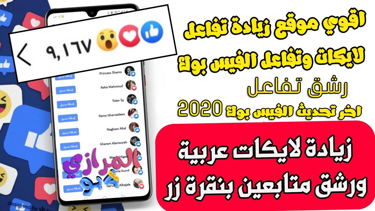 زيادة لايكات وتفاعل الفيس بوك موقع رهيب بعد اخرتحديث 2020