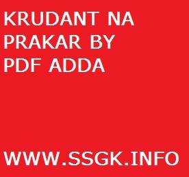 KRUDANT NA PRAKAR BY PDF ADDA