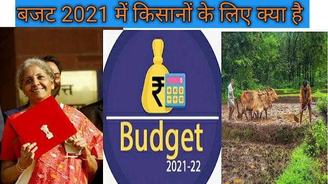 Budget 2021update in hindi | बजट 2021 में किसानों की आय को दोगुना करने के लिए प्रतिबद्ध सरकार।