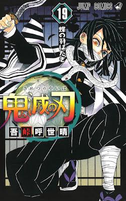 鬼滅の刃 コミックス 第19巻   吾峠呼世晴(Koyoharu Gotōge)   Demon Slayer Volumes   Hello Anime !
