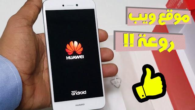 أفضل موقع عربي لمعرفة اسعار ومعلومات أي هاتف مع امكانية بيع هاتفك القديم في الموقع