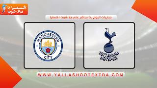 مباراة توتنهام ومانشستر سيتي اليوم 21-11-2020 في الدوري الانجليزي