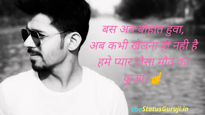 attitude shayari in hindi for love image