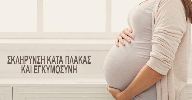 Σκλήρυνση κατά πλάκας και εγκυμοσύνη