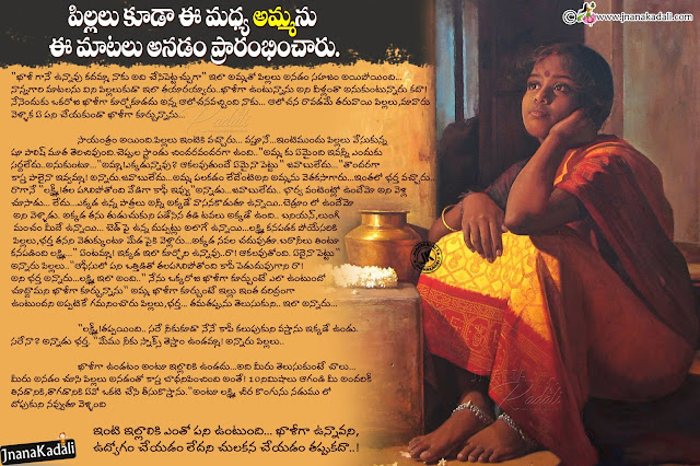 mother telugu quotes, amma kavithau in telugu, famous mother and baby hd wallpapers, mother and baby hd wallpapers free download, latest trending amma kavithalu, online telugu amma kavithalu,mother's day greetings in telugu, telugu amma kavithalu, happy mother's day greetings in telugu, Here is a Nice Good Morning Inspirational Thoughts with Best Quotes,telugu quotes about mother and father, amma kavithalu, naanna kavithalu, inspirational father and mother quotes, best father quotes in telugu, father and mother hd wallpapers free download,I Love You Amma Telugu Mother Quotes with HD Wallpapers,Mother's Love Quotes In Telugu With Pictures Amma telugu kavithalu,Amma Kavithalu in Telugu-Heart Touching Greatness of Mother in Telugu