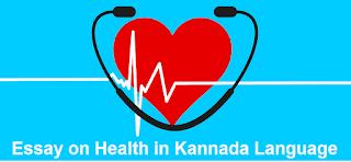ಆರೋಗ್ಯ ಪ್ರಬಂಧ Essay on Health in Kannada Language