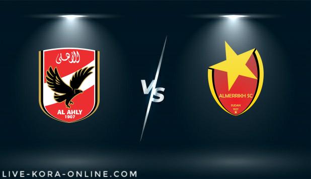 مشاهدة مباراة المريخ والاهلي بث مباشر اليوم بتاريخ 03-04-2021 في دوري أبطال أفريقيا