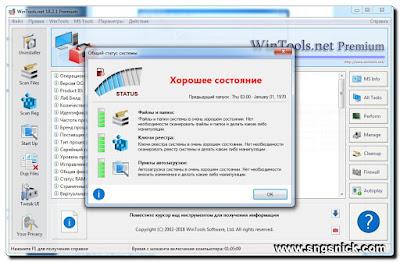 WinTools.net Premium  18.2.1 – Состояние системы