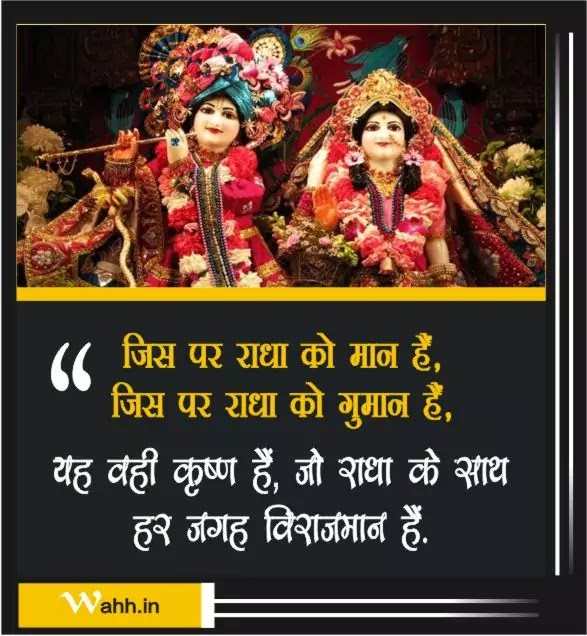 Radha Krishna Messages
