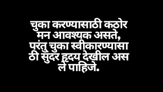 Best Marathi Inspirational Quotes