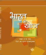 Class 8th NCERT Book Bharat ki Khoj