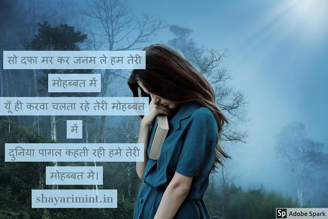 सो दफा मर कर जनम ले हम तेरी मोहब्बत में (New sad shayari)यूँ  ही करवा चलता रहे  तेरी मोहब्बत में ,hindi shayari,hindi sad shayari,sad new shayari