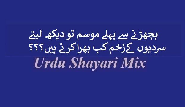 بچھڑنے سے پہلے موسم, Sad shayari, Urdu poetry