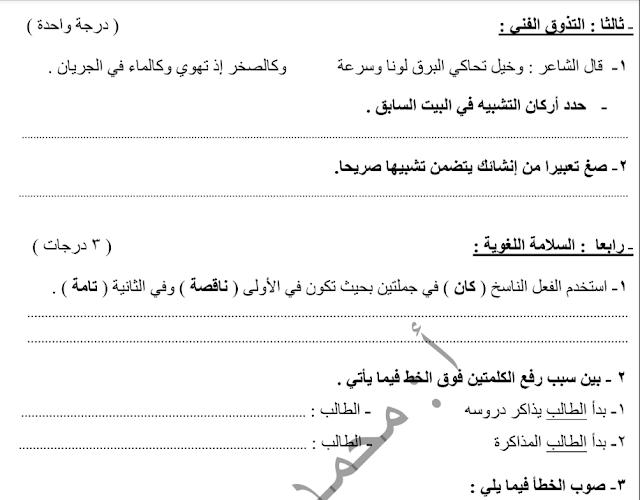 نموذج اختبار قصير لغة عربية للصف العاشر