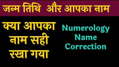 name correction numerology | name according to date of birth | numerology | hindi