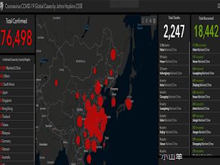 武漢肺炎疫情地圖全球