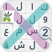 تنزيل لعبة كلمة السر الجزء الثاني لعبة كلمات متقاطعة – كلمة السر للاندرويد