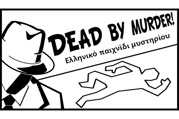 Dead By Murder - Δωρεάν ελληνικό παιχνίδι μυστηρίου
