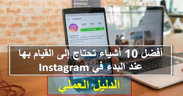 Top-10-things-need-starting-on-Instagram