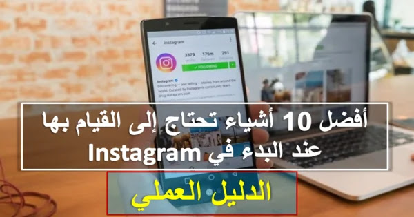 Top-10-things-need-starting-on-Instagram