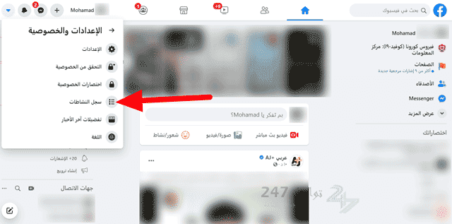كيفية إظهار منشور على الفيس بوك باستخدام الكمبيوتر
