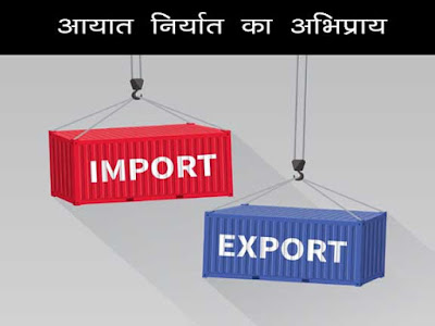 Import and Export in Hindi