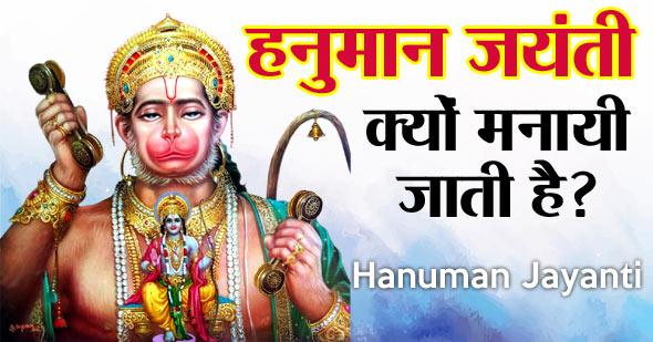 हनुमान जयंती क्यों मनाई जाती है - Why Hanuman Jayanti is Celebrated in Hindi