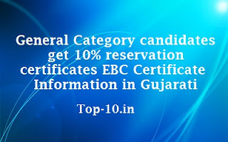 General Category candidates get 10% reservation certificates EBC Certificate Information in Gujarati