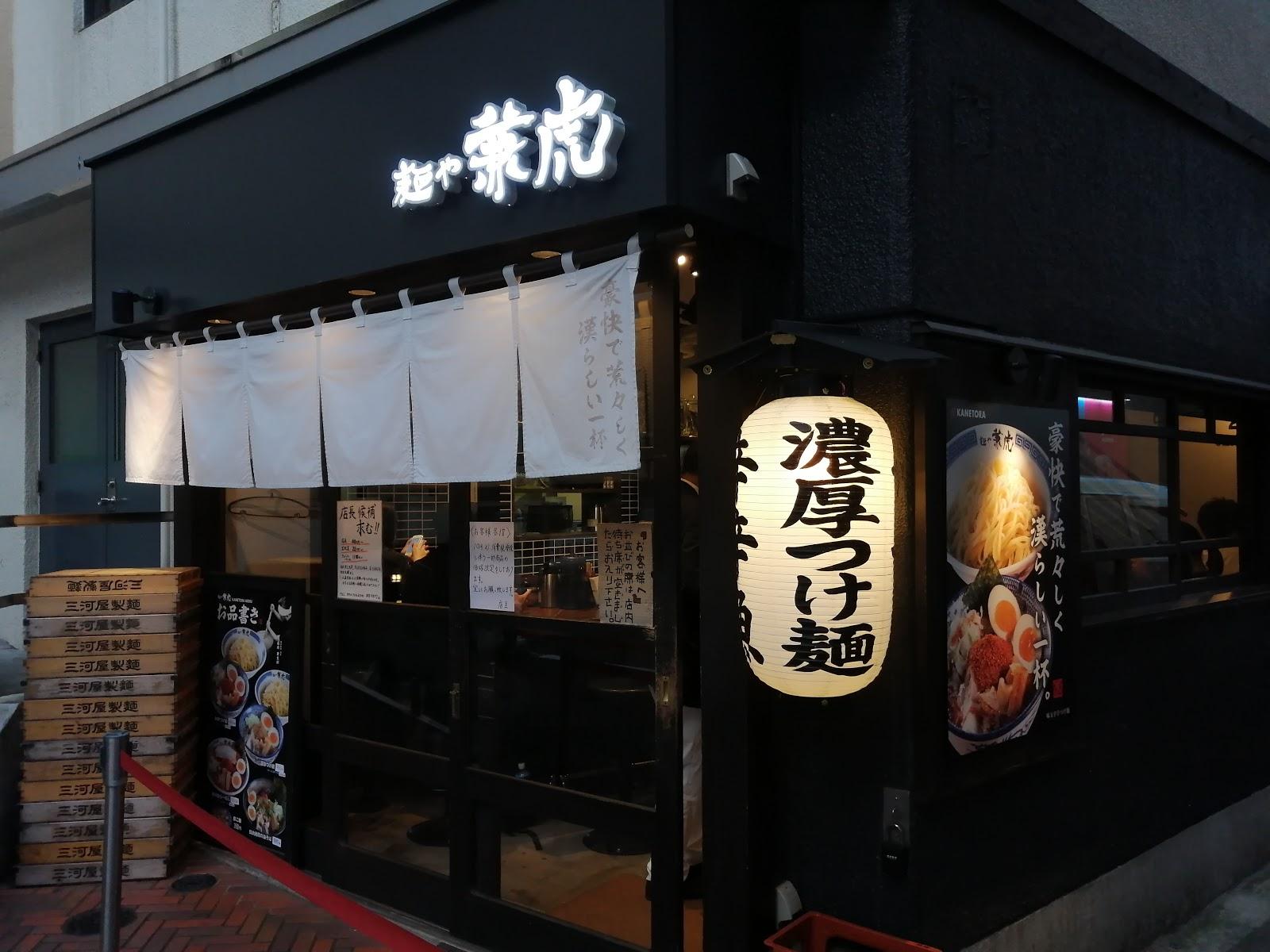 福岡市天神のつけ麺・ラーメン専門店 麺や兼虎外観