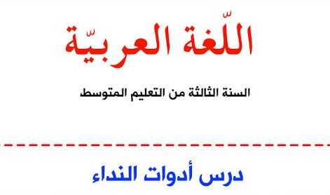 تحضير درس ادوات النداء اللغة العربية السنة الثالثة متوسط