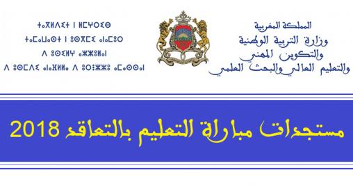 إعفاء مترشحي مباراة التعاقد 2018 من شرط السن