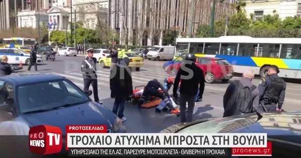 Πρόεδρος αστυνομικών για τροχαίο στη Βουλή: «Κινδυνεύουμε να απομονωθούμε από την κοινωνία - Μας εκθέτει όλους»