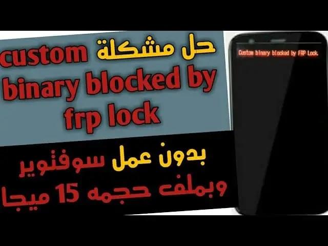 FRP LOCK حل المشكلة بدون تنزيل سوفتوير للهاتف وبملف حجمه 15 ميجا