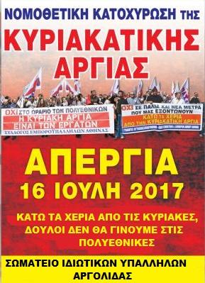 To Σωματείο Ιδιωτικών Υπαλλήλων Αργολίδας καλεί σε απεργία την Κυριακή 16 Ιούλη