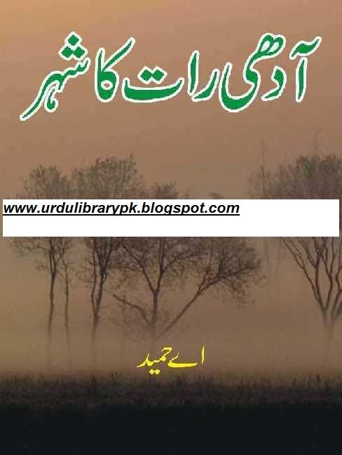 AADHI RAAT KA SHEHAR URDU NOVEL BY A HAMEED