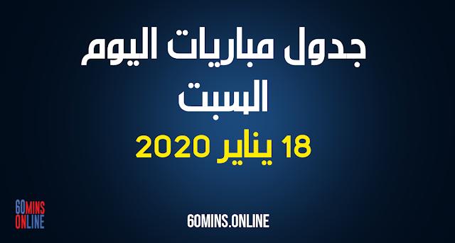 مباريات اليوم السبت 18/1/2020 فى دوريات اوروبا الكبري