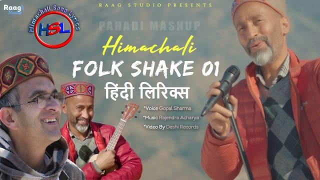 Himachali FolkShake Song Lyrics - Gopal Sharma : हिमाचली फोकशेक