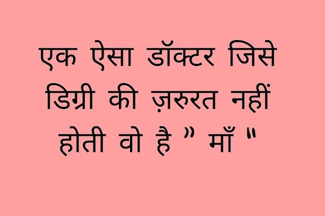 Mother status in Hindi - Status For maa