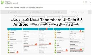 Tenorshare UltData 5.3 استعادة الصور وجهات الاتصال والرسائل ومقاطع الفيديو وبيانات Android