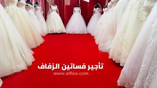 تأجير فساتين الزفاف  مشروع مربح