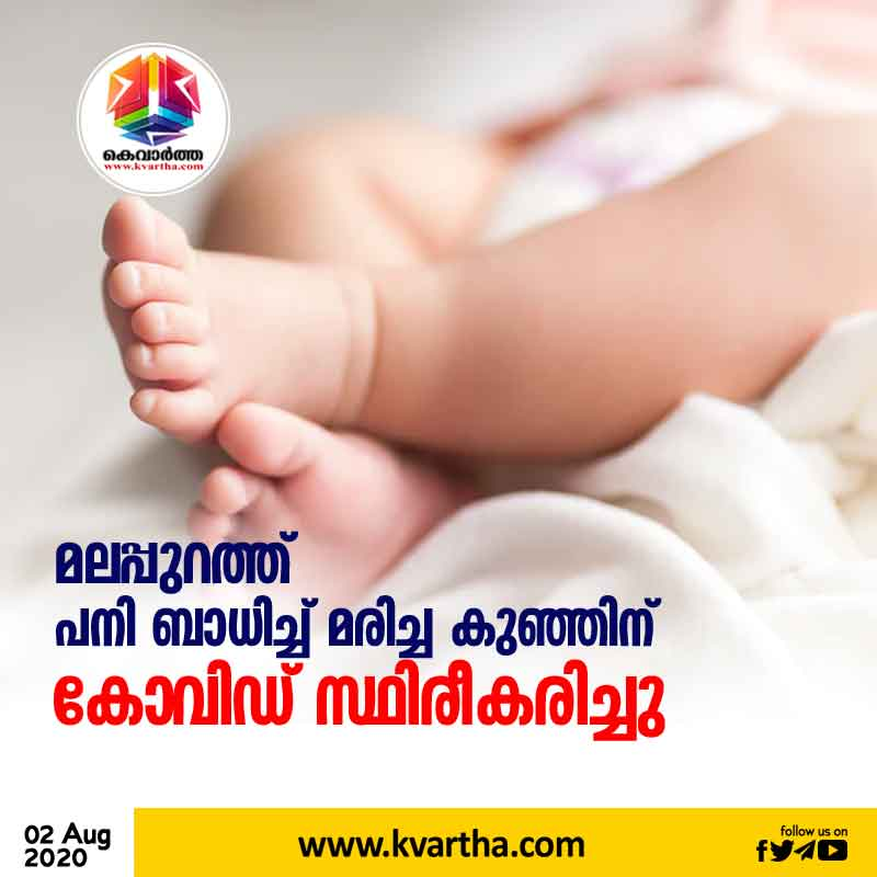 Malappuram, News, Kerala, COVID-19, hospital, Baby, Medical College, Covid: 11 month old baby died in Malappuram