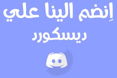 انضم الينا علي ديسكورد - حسام علاء
