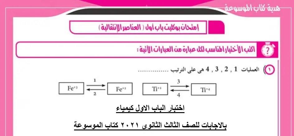 اختبار الباب الاول كيمياء بالاجابات للصف الثالث الثانوى ٢٠٢١ كتاب الموسوعة