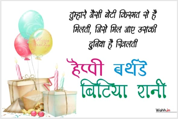 daughter Birthday Wishes In Hindi