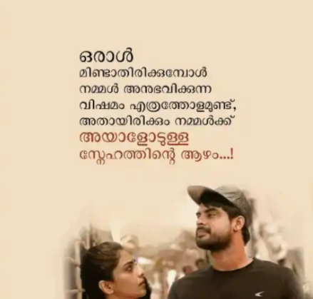 Download Love Quotes in Malayalam 2021 [ Images, Quotes, Updated]