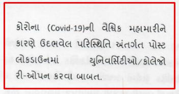 Gujarat College University Re Open Karva Babat Paripatra