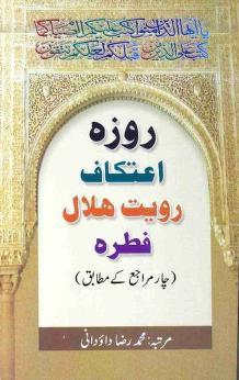 Roza Itikaf Fitra by Maulana Mohammad Raza Daudani