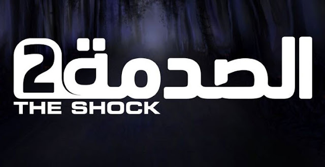 برنامج الصدمة 2 .. شاهد الحلقة الخامسة من الصدمة  كاملة أون لاين