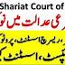 Jobs in Federal Shariat Court Via OTS Online Apply Nov 2020